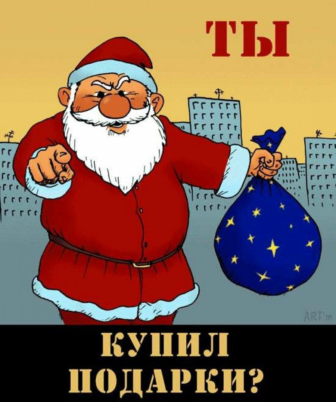 Прикол картинка на новый год, открытка