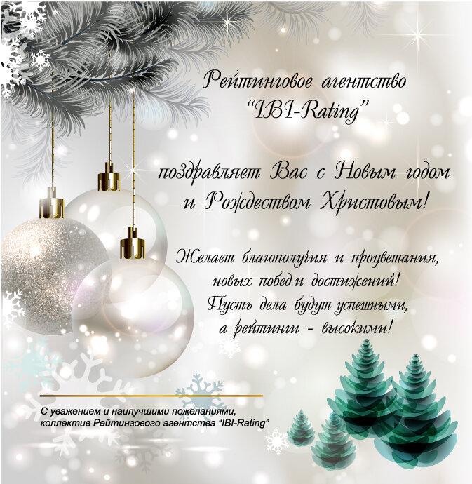 Новогоднее поздравление трейдеров