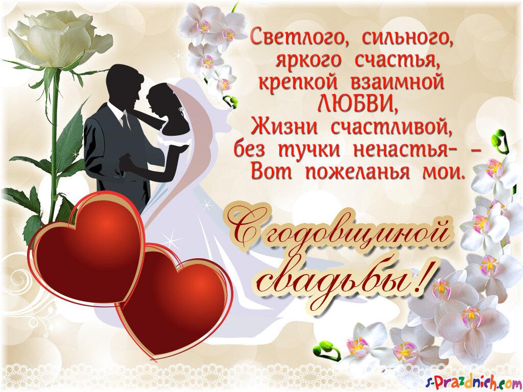 Романтик скучаю, поздравить с годовщиной свадьбы открытка
