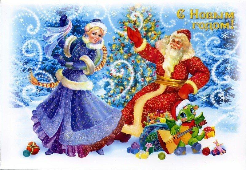 Дед мороз и снегурочка открытка, картинки