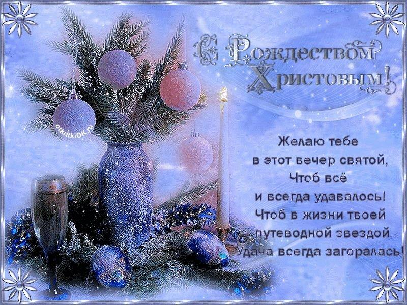 Свадьба поздравления, открытки с рождеством и стихи