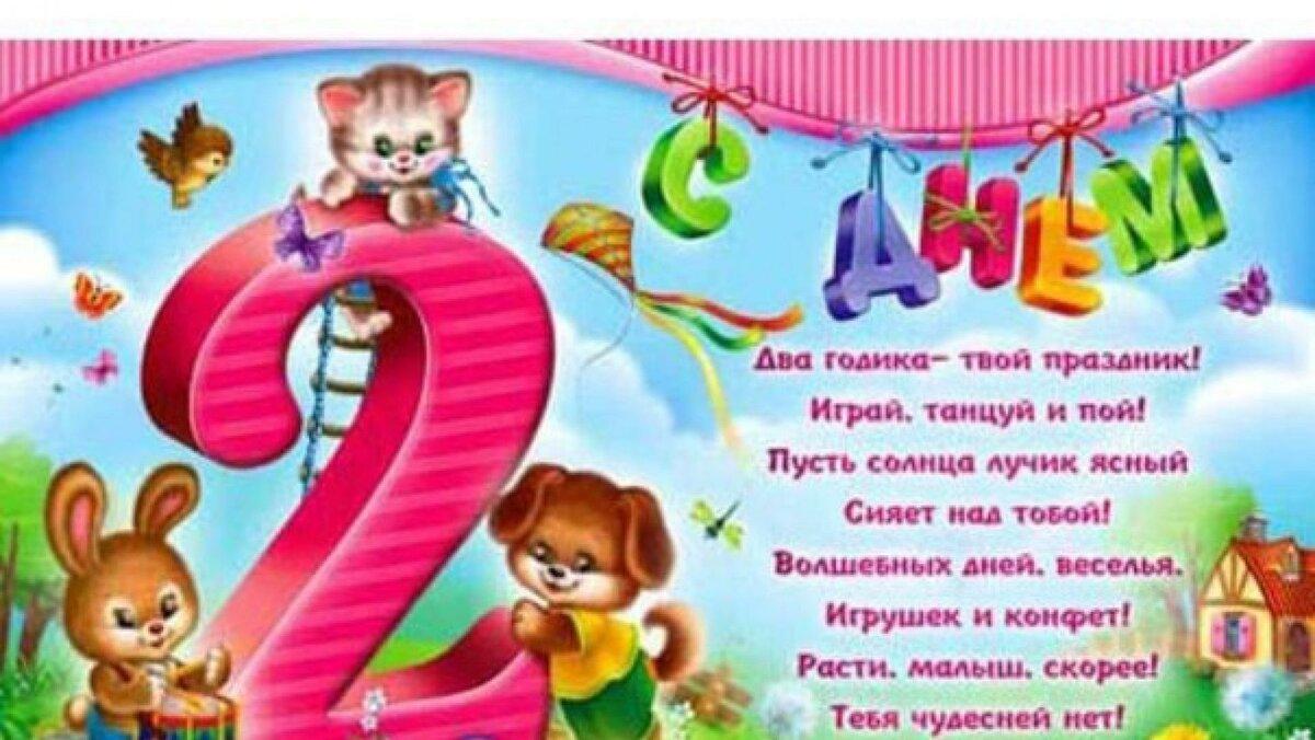 Поздравление днем рождения 2 годика картинки фото 364