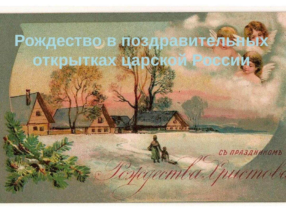 С рождеством христовым открытки с поздравлениями ретро, для