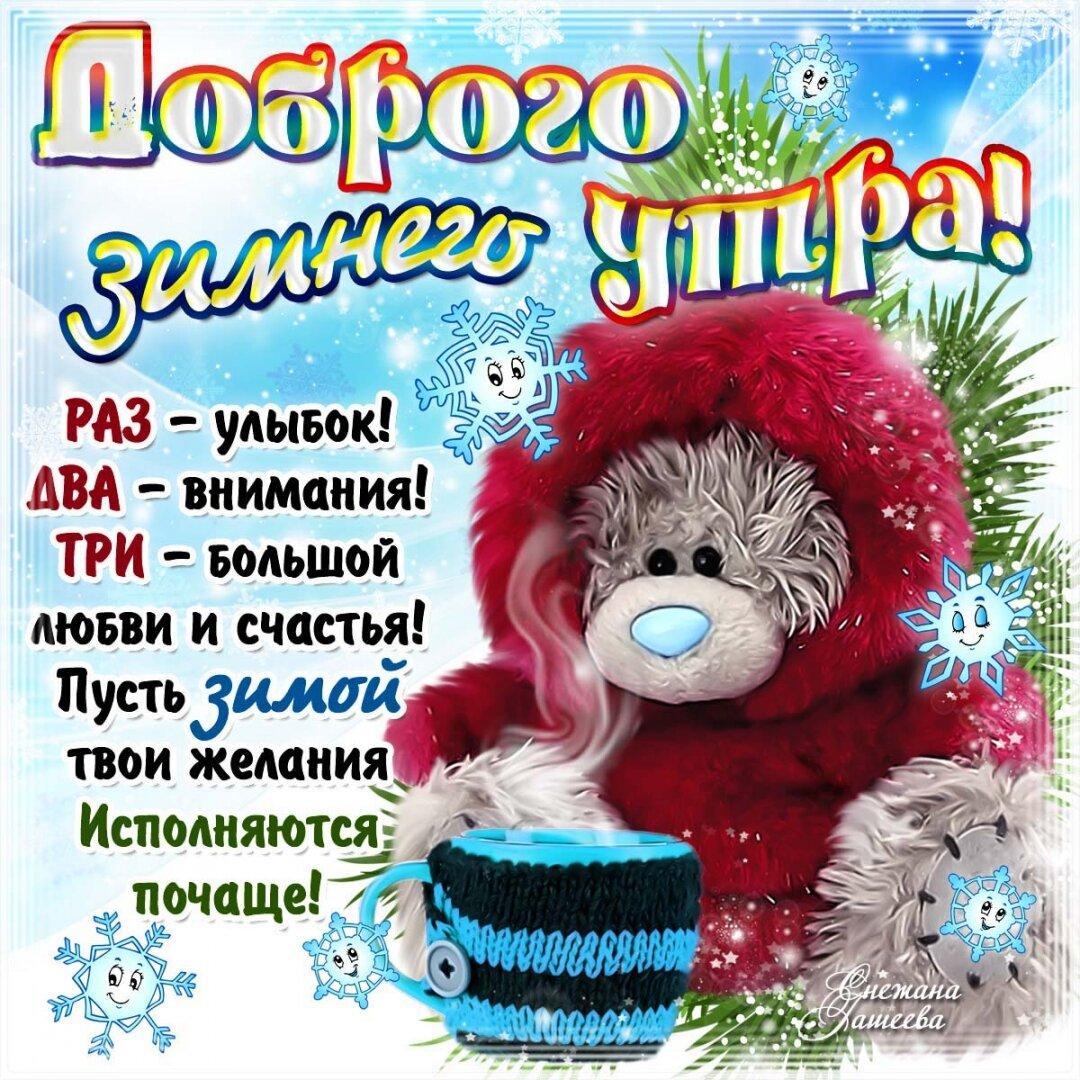 Поздравлением, открытки с добрым утром и отличным настроением зимние