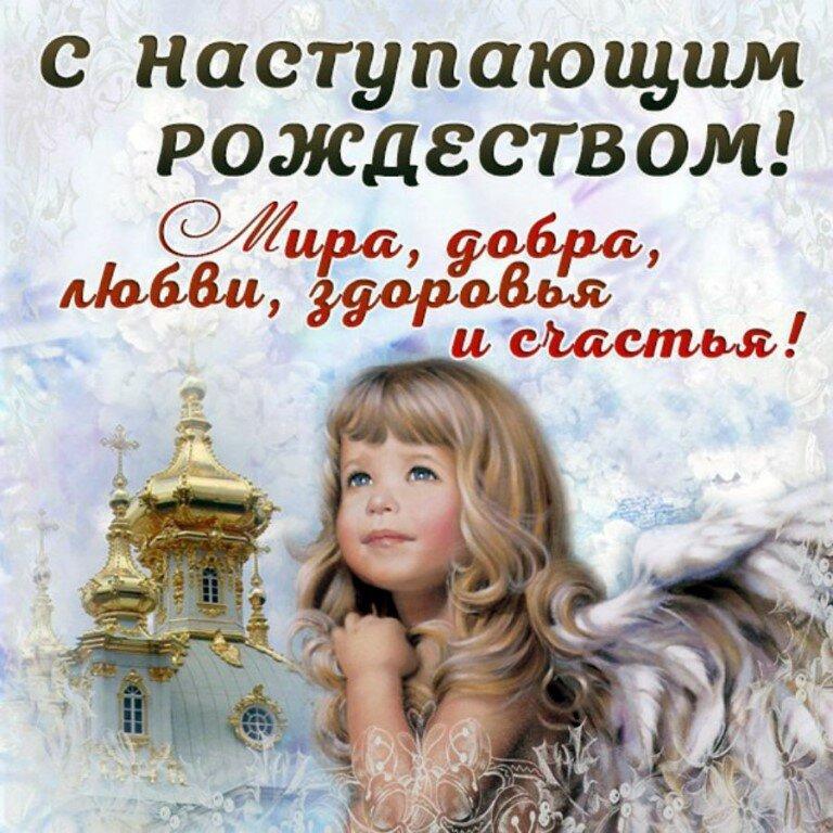Открытки и картинки с наступающим Рождеством Христовым