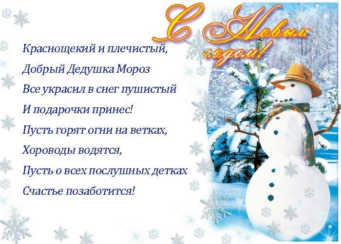 Поздравления детям с новым годом стихи