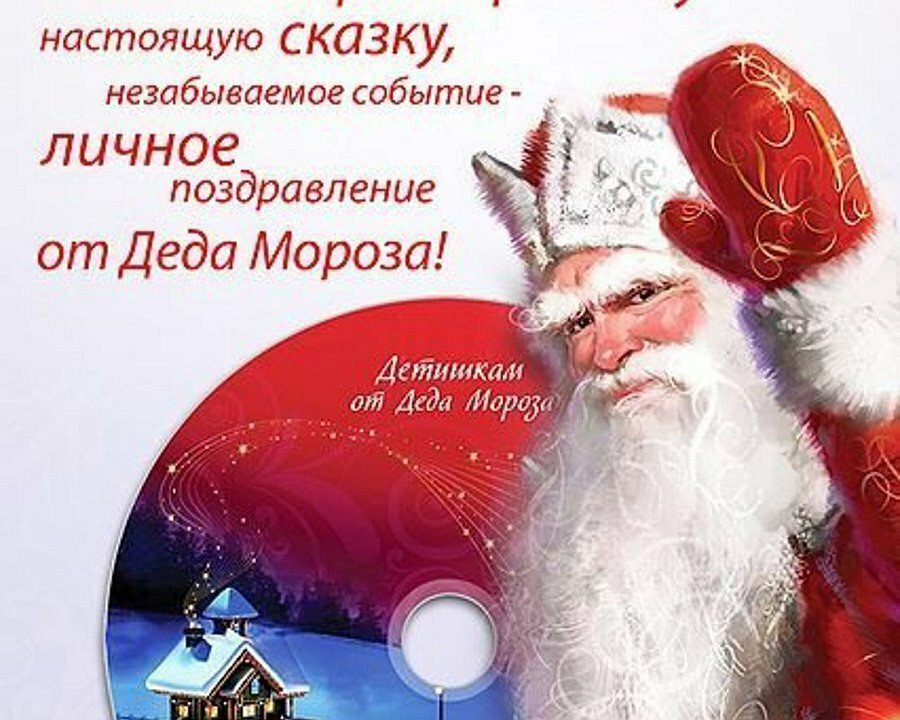 Поздравление с новым годом от деда мороза картинки