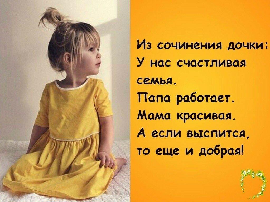 статус о дочке короткие и красивые если никогда видели