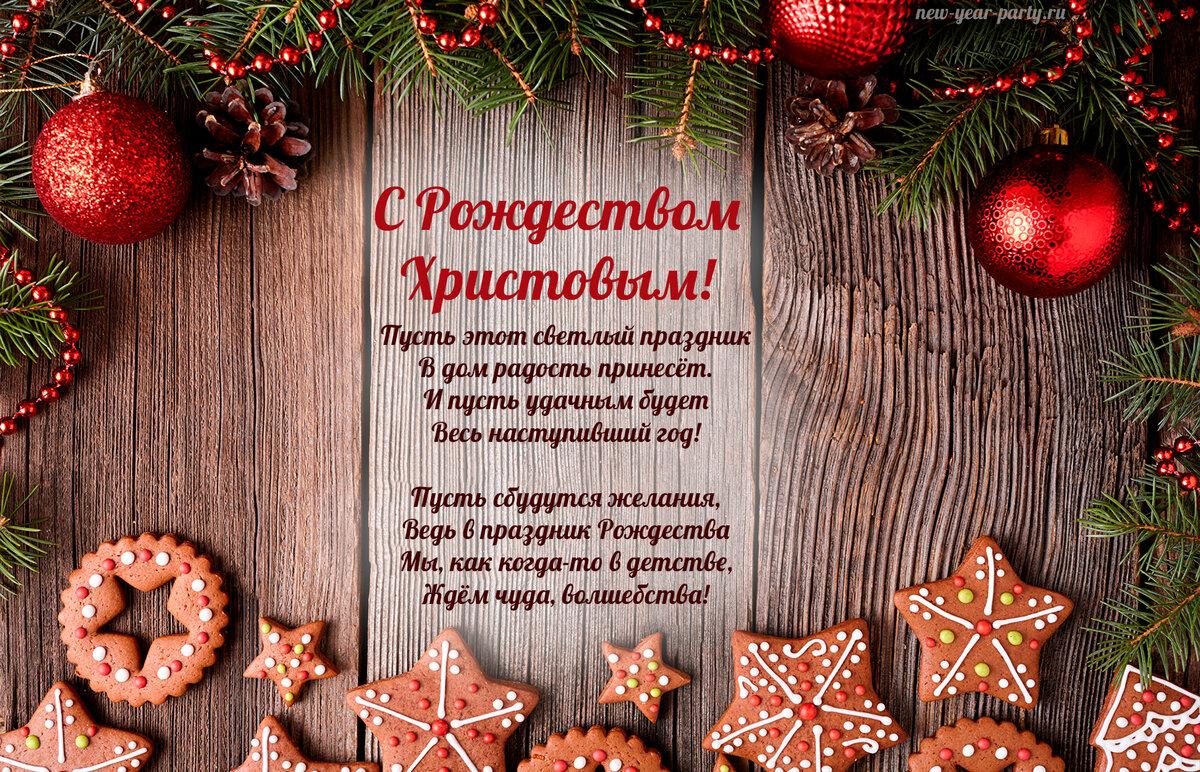 Красивая открытка с рождеством христовым 2019 года, именем григорий