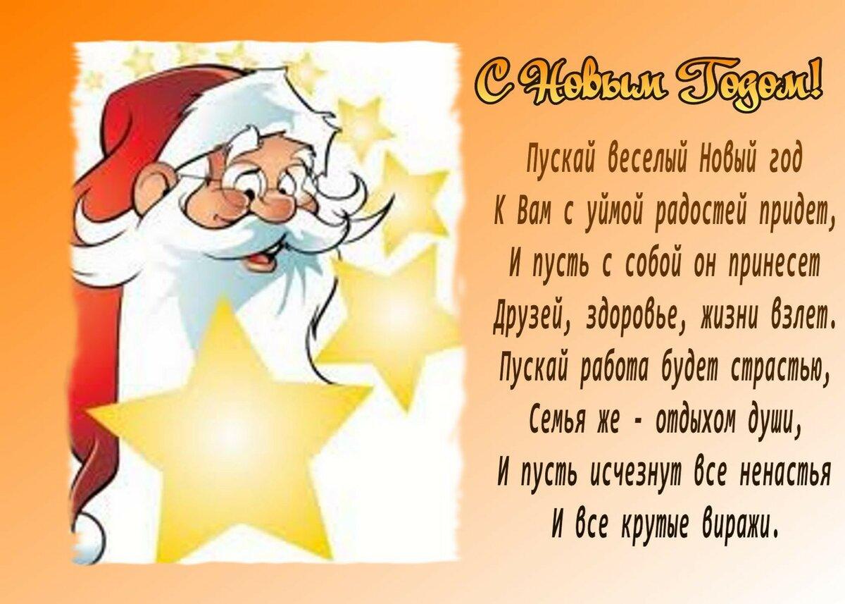 Красивые поздравления с новым годом в стихах с юмором