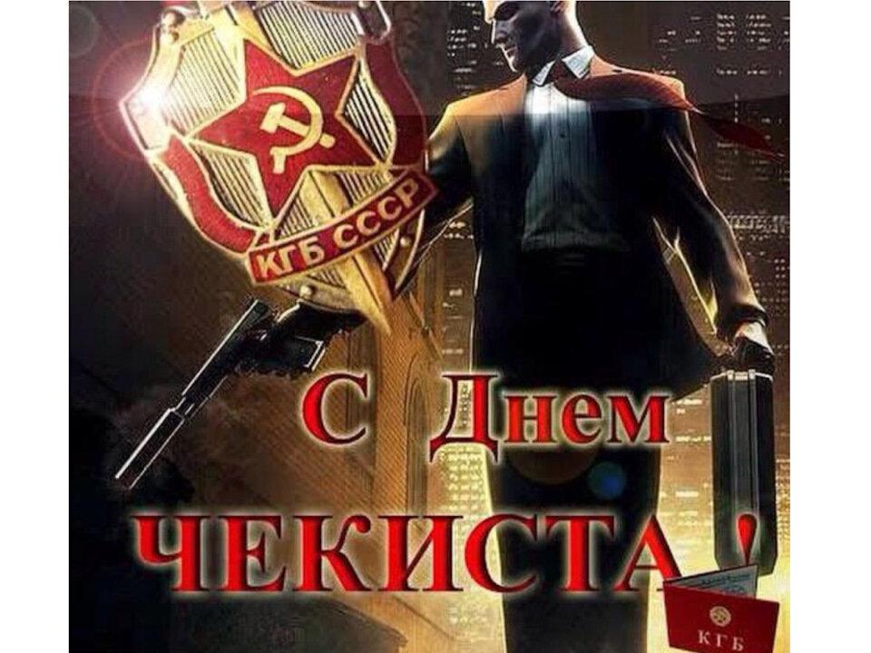 танцы открытки день чекиста в россии применению