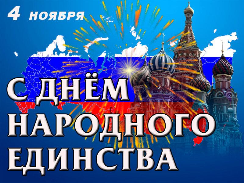Поздравьте всех своих друзей разных национальностей во всех уголках нашей необъятной Родины с Днём народного единства!..
