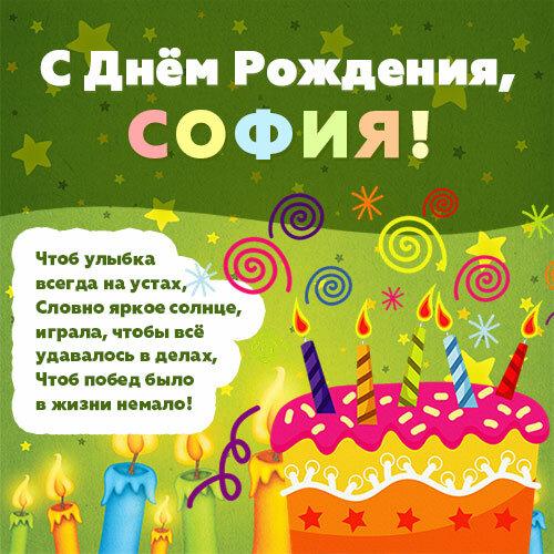 открытки с днем рождения тебя софья