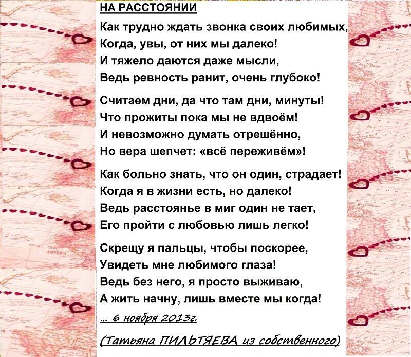 Письмо любимому стихи