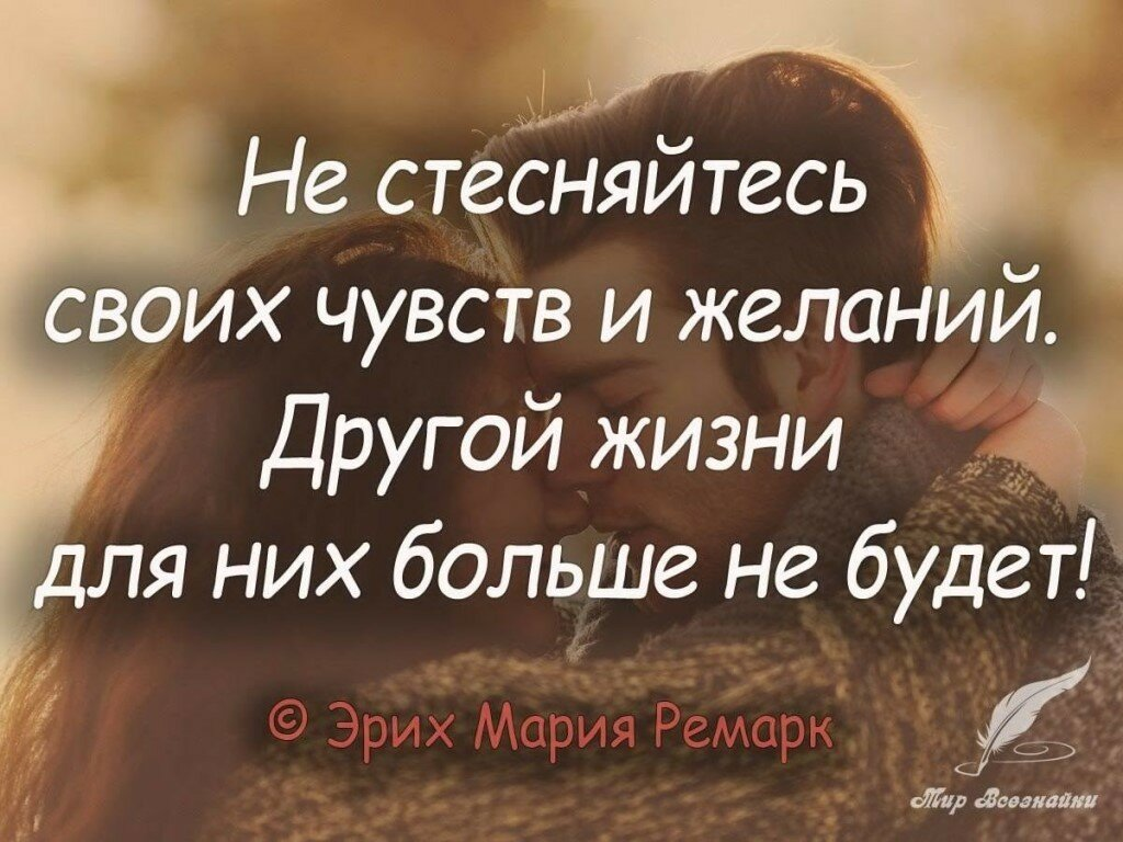 Цитаты о любимом человеке в картинках