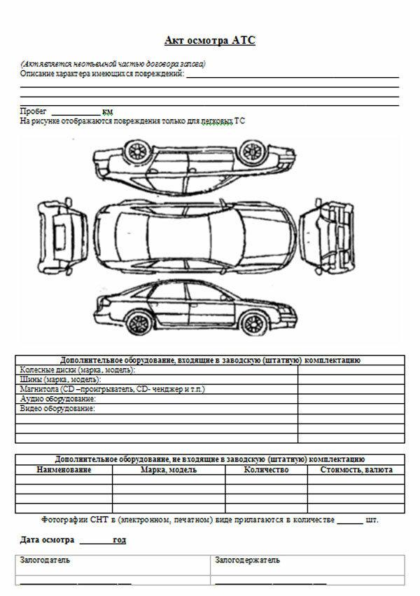 Акт приема передачи автомобиля картинка авто