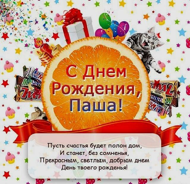 обратилась поздравление с днем рождения паше веселые документы одинцово