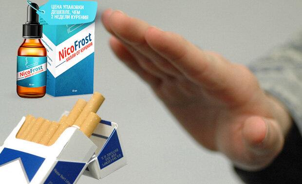 NikotinOFF - капли от курения в Салавате