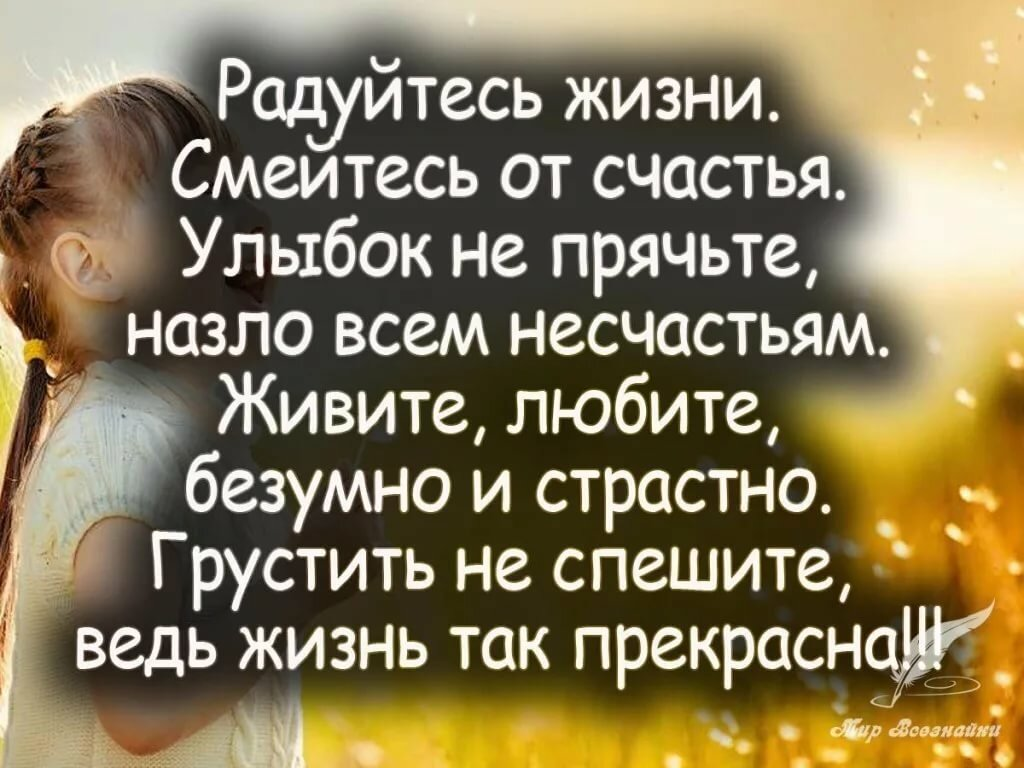 День, картинки с надписью будь счастливой улыбайся