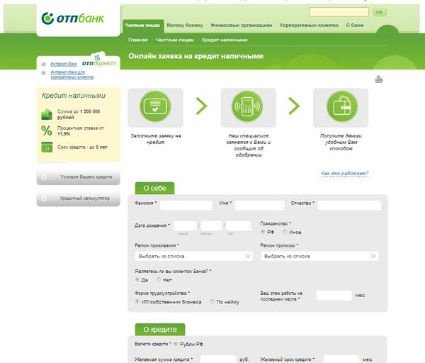кредит онлайн на счет казпочты деньги до зарплаты на карту сбербанка срочно москва