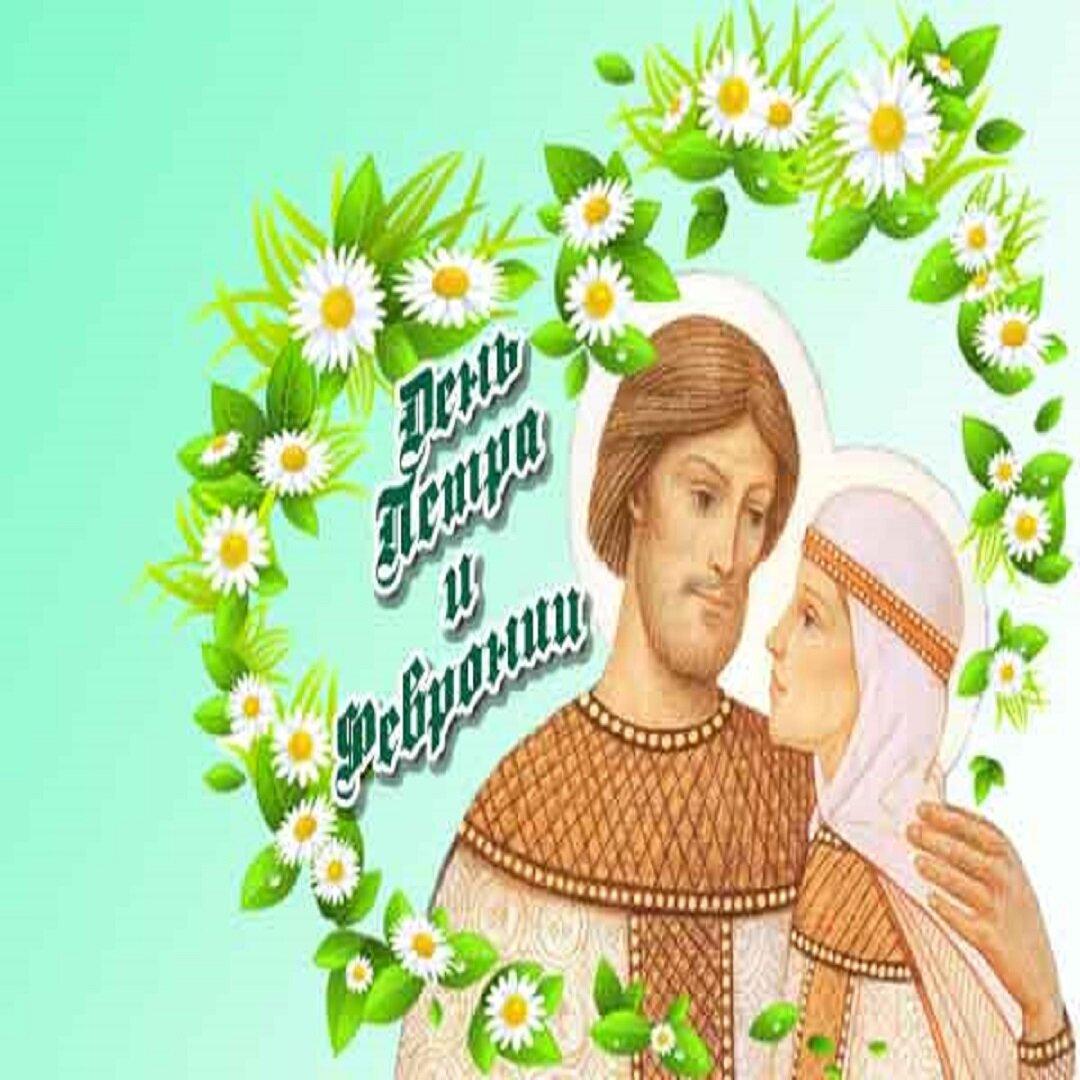 Поздравления в праздник петра и февронии