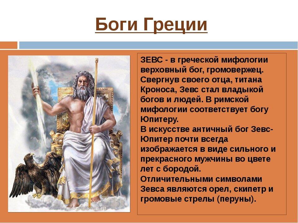 картинки какие есть боги данном месте