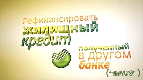 подать заявку на рефинансирование кредита в сбербанке для физических лиц