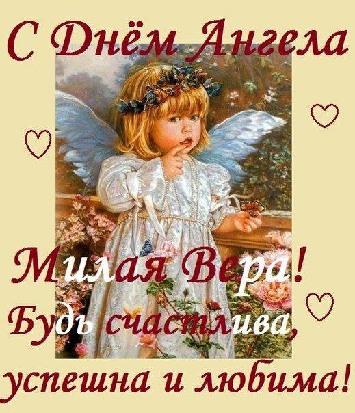 С днем ангела открытка вера надежда любовь, российской федерации