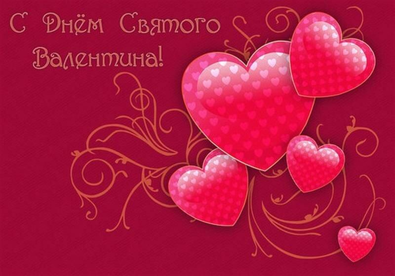 Открытка день святого валентина коллегам