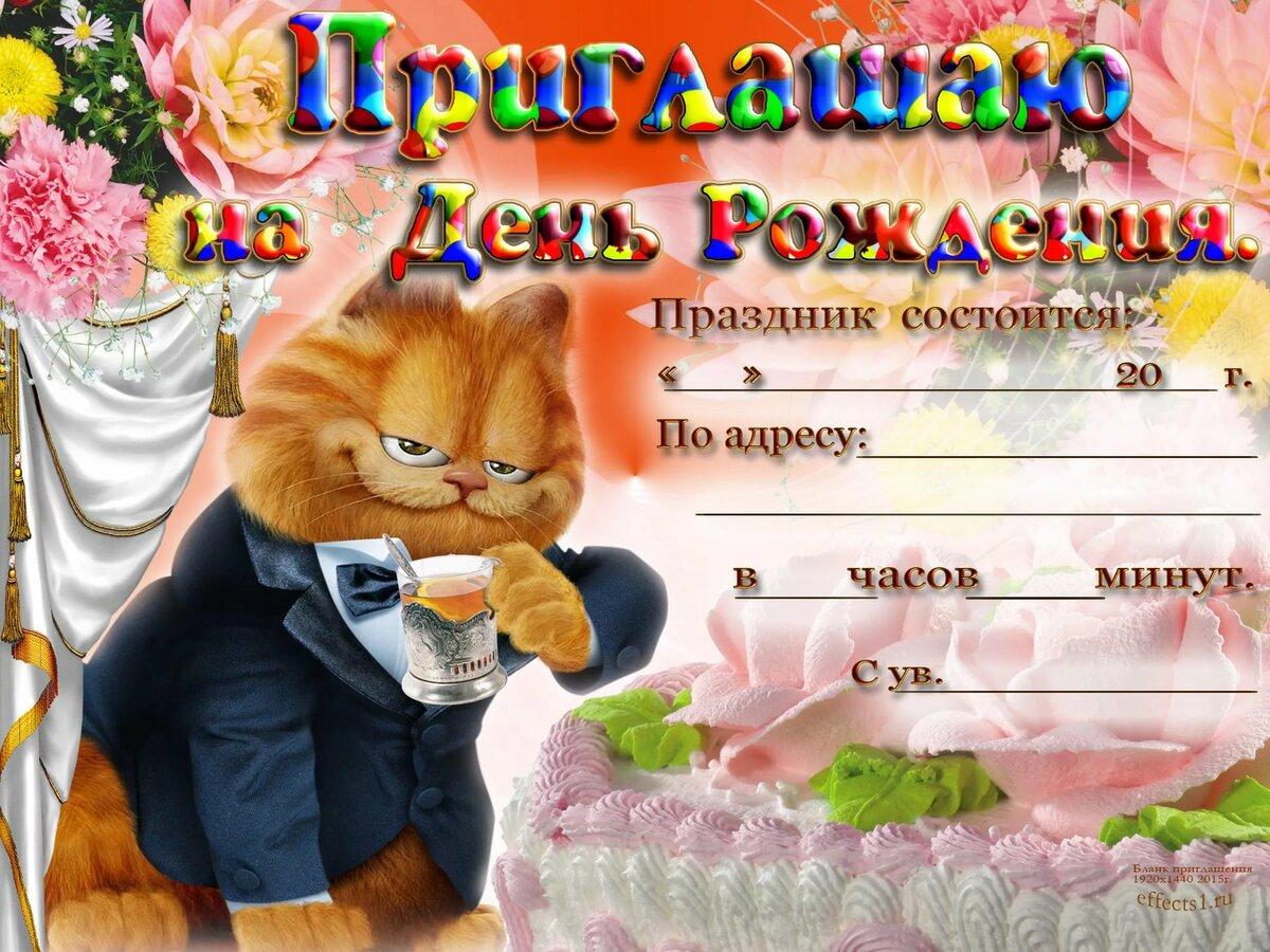 фото пригласительной открытки на день рождения большие ромашки