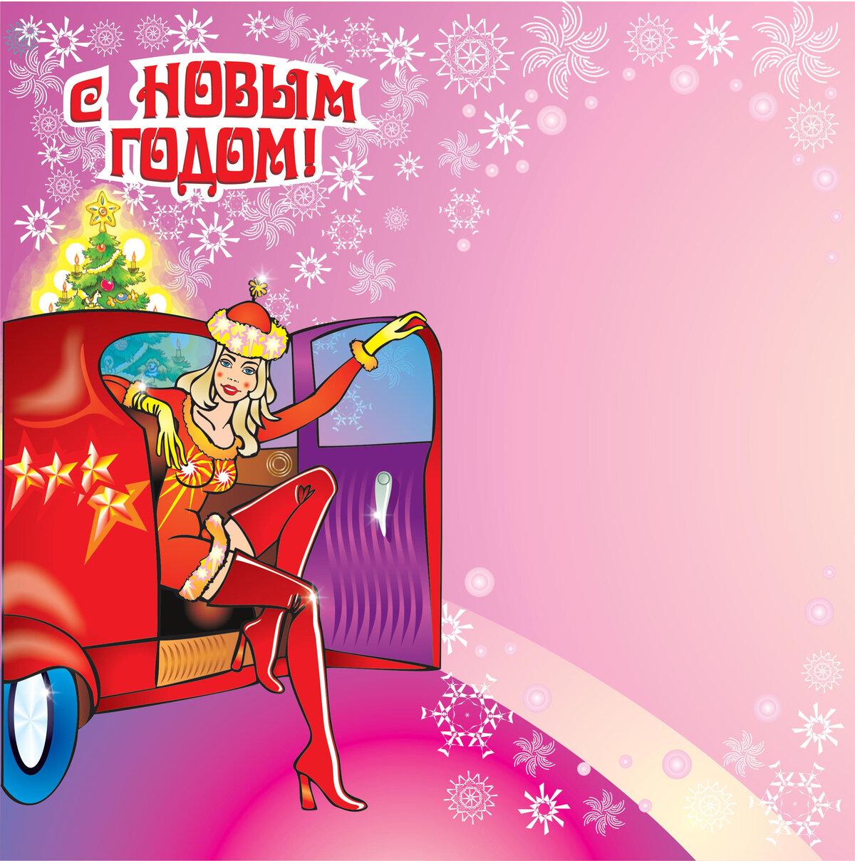 Открытка новый год мужчина, открытки