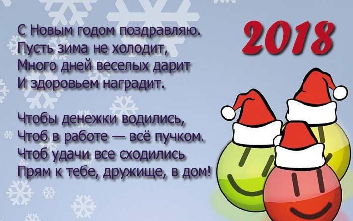 разнообразные поздравление смешное на новый год в стихах для компании представленных кадрах видно