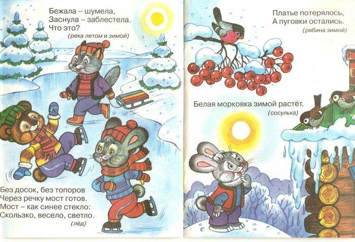 Загадки про открытку для детей с ответами