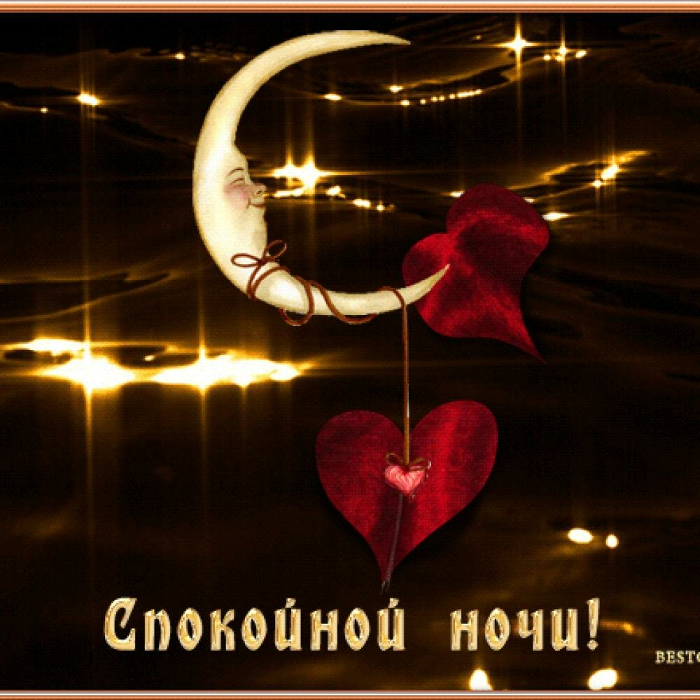 Открытка любимому спокойной ночи мигает, днем рождения