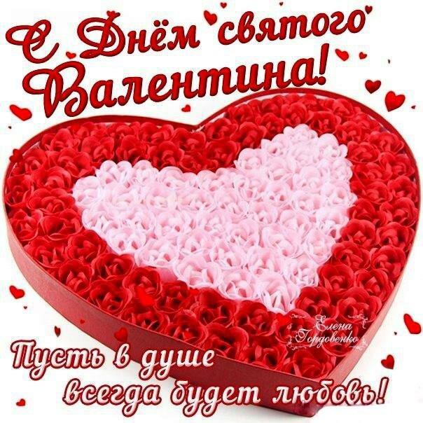 Поздравительные открытки день святого валентина анне, чистым
