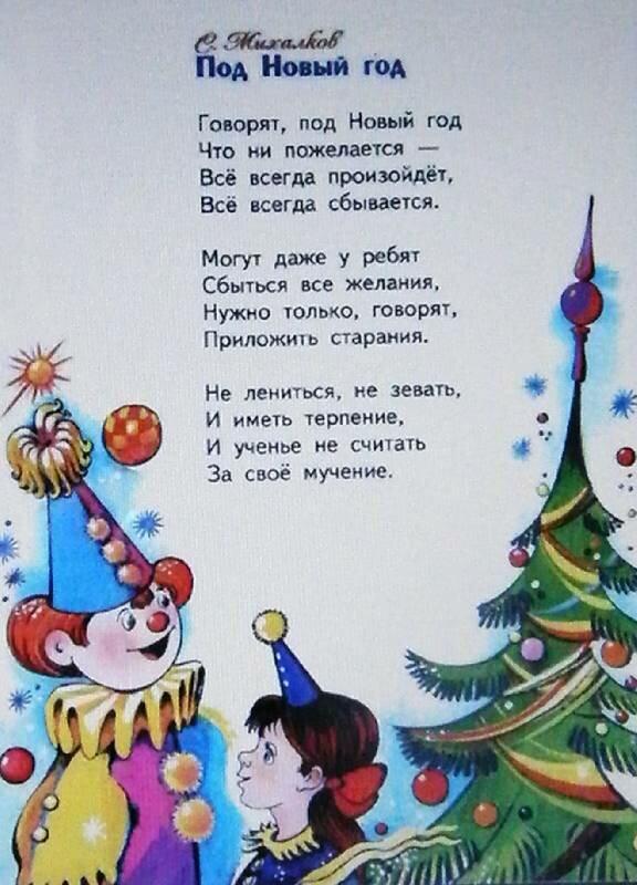 Новогодние стихи для 2 класса
