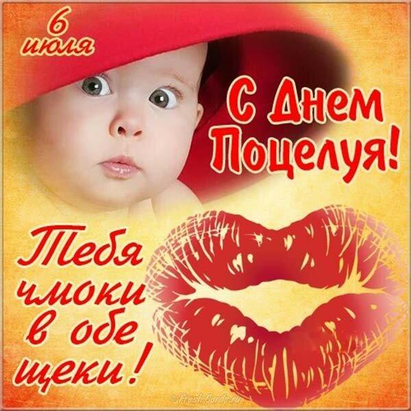 Всемирный день поцелуя открытка