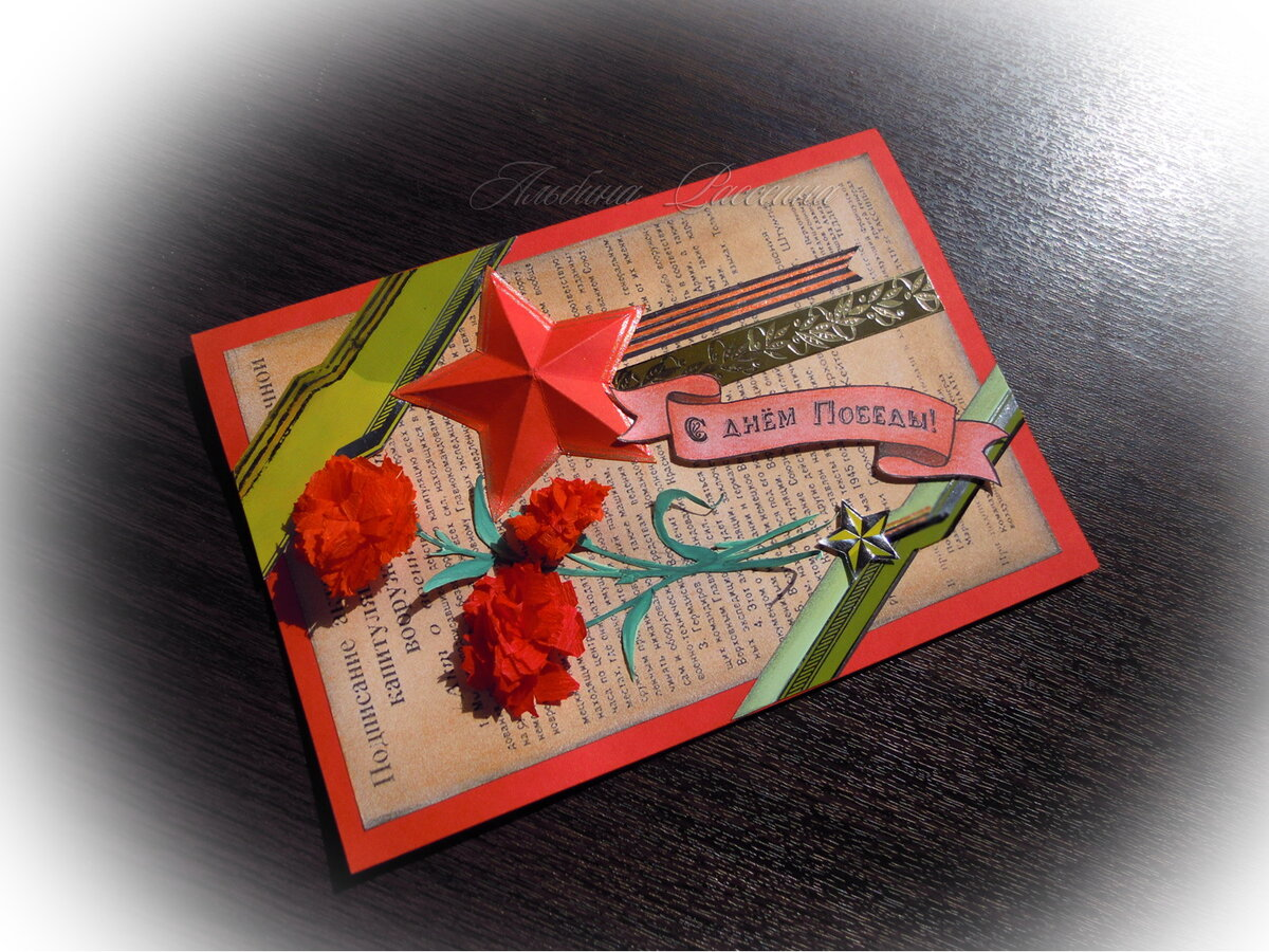 Самые красивые открытки к 9 мая своими руками, поцелуи