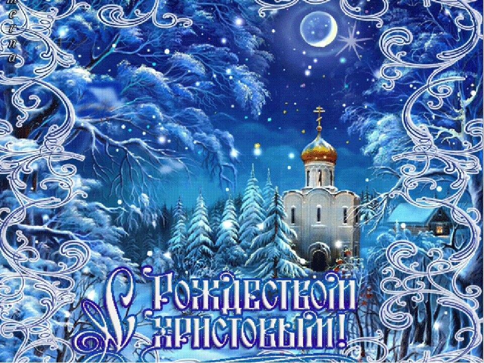 С рождеством христовым открытки красивые анимационные