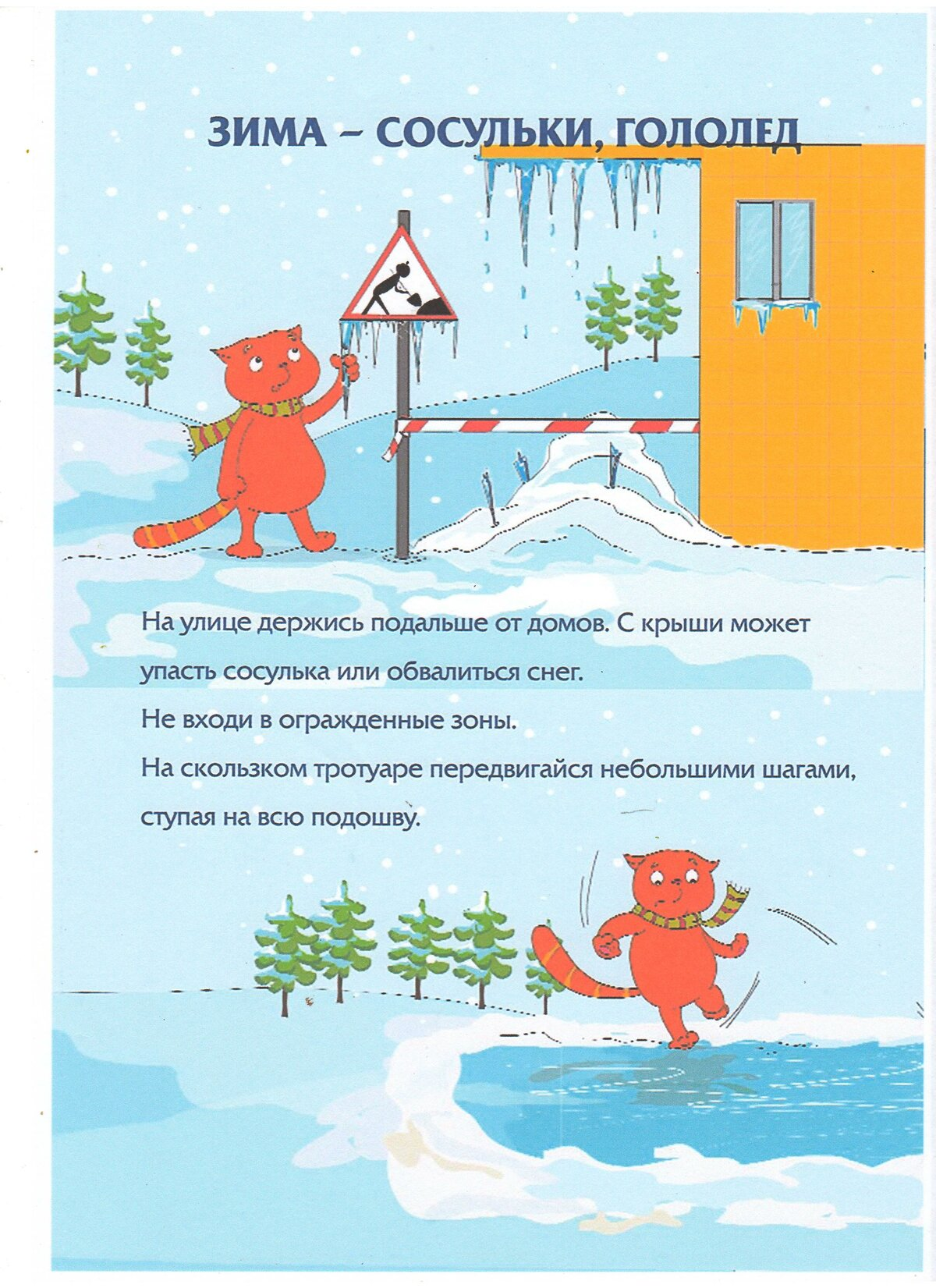 Правила поведения зимой для детей в картинках плакат