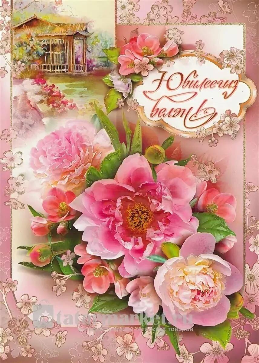 Любимая мама, картинки на день рождения татарча