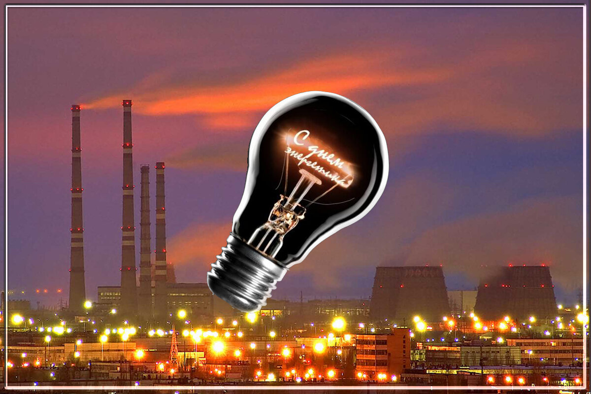 Фото открытки с днем энергетика