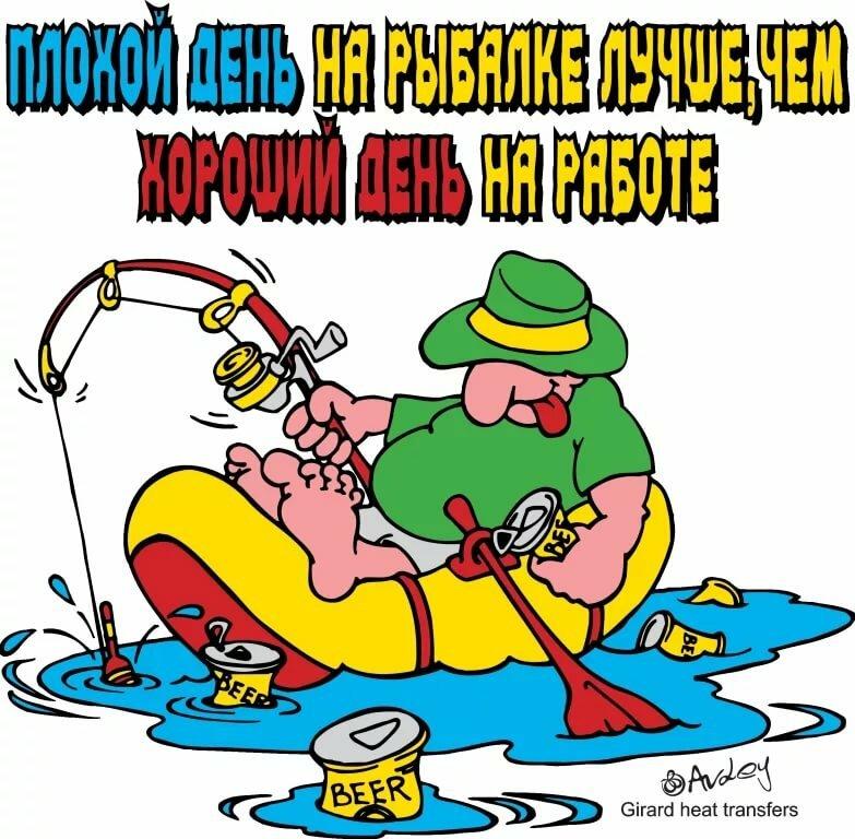 Прикольные поздравления с днем рыболова думаю