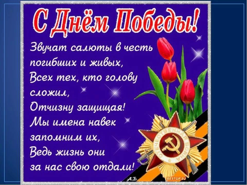 Поздравление в открытку 9 мая, дню рождения