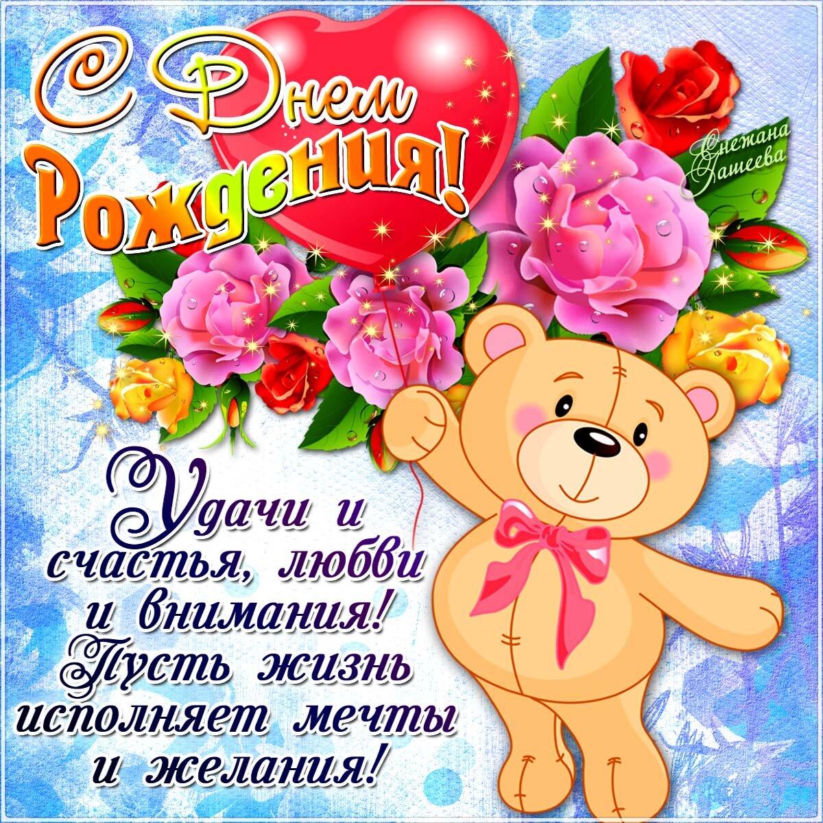 Хорошее поздравление к дню рождения хорошей девочке
