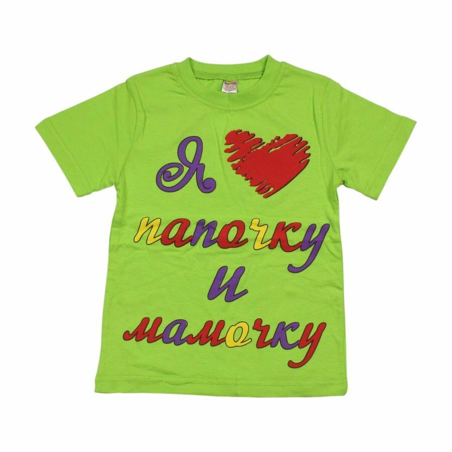 Раскладушка для, картинки одежда с надписями для детей
