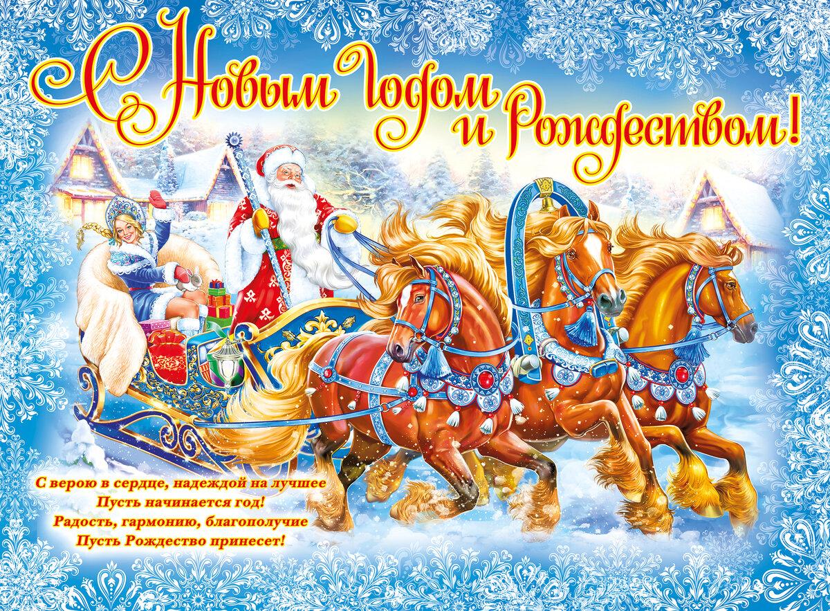 Красивая открытка с новым годом и рождеством 2017