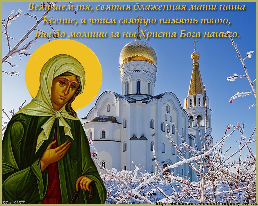 Днем, открытки с ксенией петербургской 6 июня