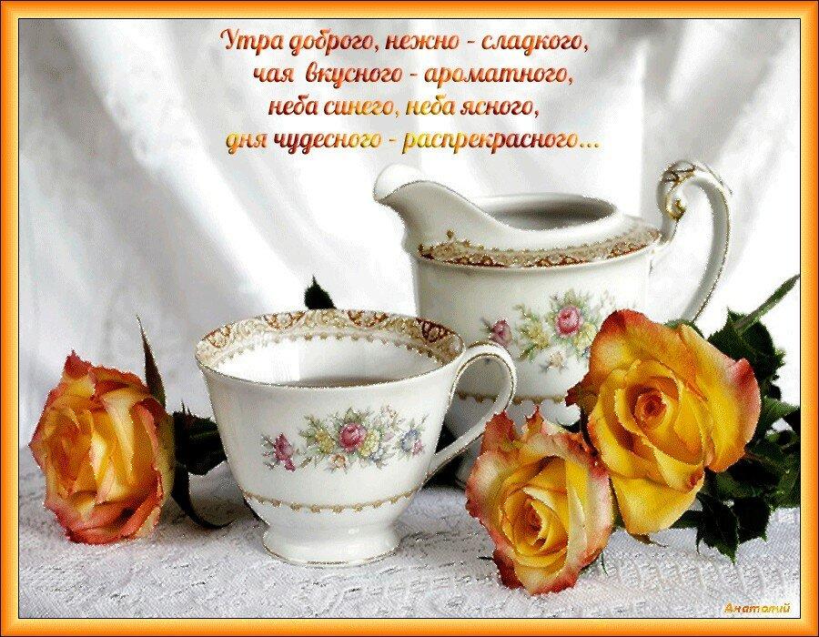 Открытки со стихами дорогому человеку доброе утро