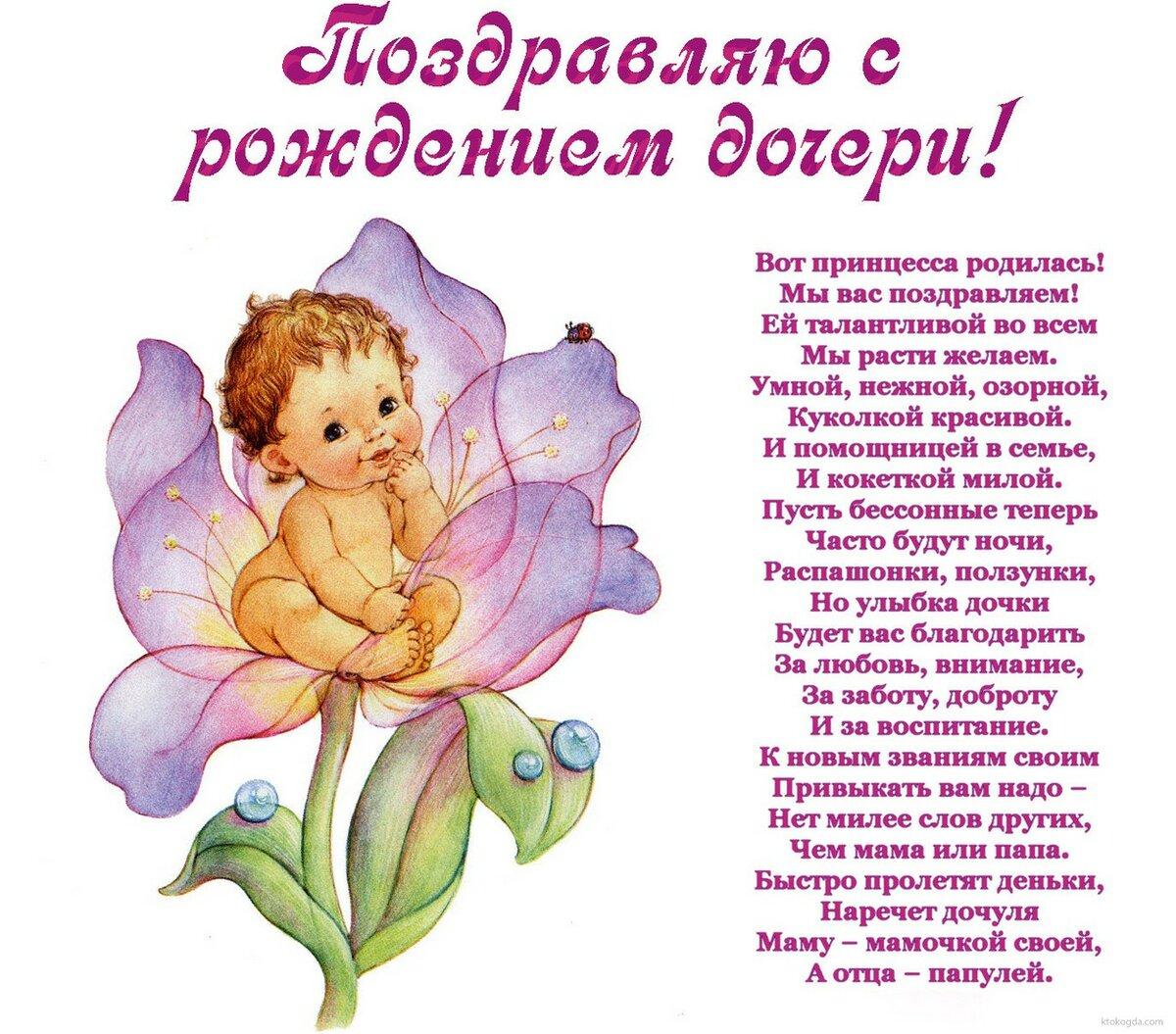 Картинки надписями, поздравление с рождением дочери открытка